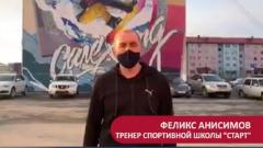В Салехарде тренеры и спортсмены напомнили про необходимость носить маски