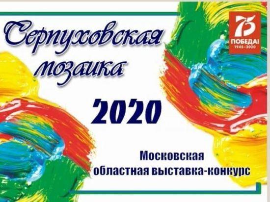 Стали известны победители конкурса «Серпуховская мозаика»