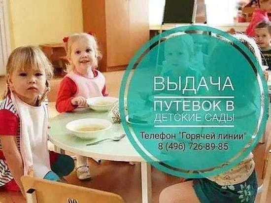 Жители Чехова начали получать направления в дошкольные учреждения