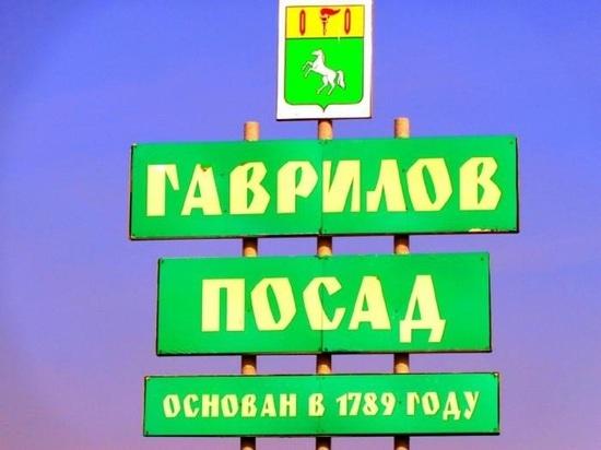 В городе Гаврилов Посад полным ходом ведутся работы по благоустройству центра