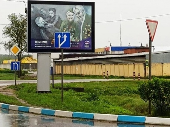 На выезде из Серпухова разместили билборд с рисунком юной художницы