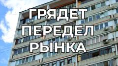 Коронавирус обвалил рынок недвижимости: шокирующие данные риэлтора