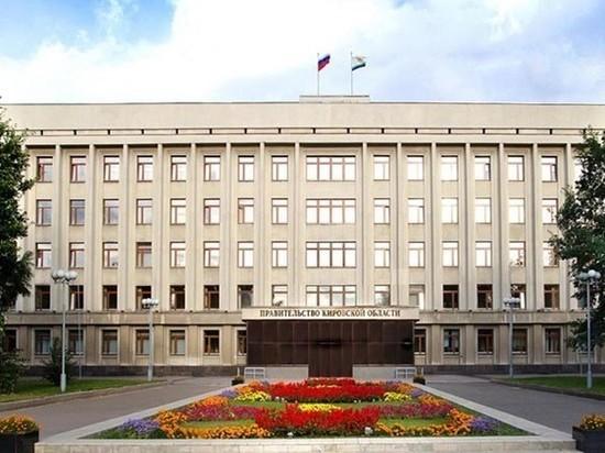 В кировском правительстве появилось новое управление