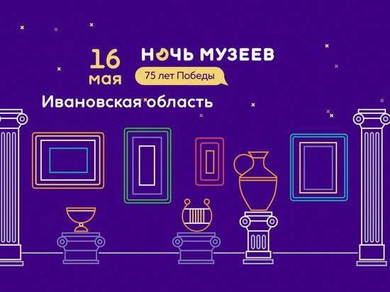 Ночь музеев в Иванове пройдет в режиме онлайн
