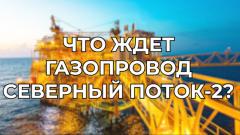 """Эксперт назвал условия завершения строительства """"Северного потока-2"""""""