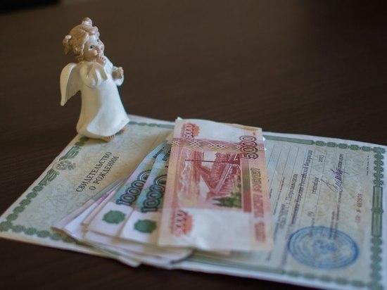 ПФР Елец - 10000 рублей на детей