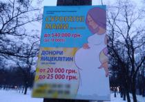 Коронавирус вскрыл многолетний бизнес по торговле детьми на Украине