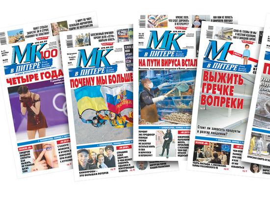 Открыта подписка на газету «МК в Питере» на 2-е полугодие 2020 года