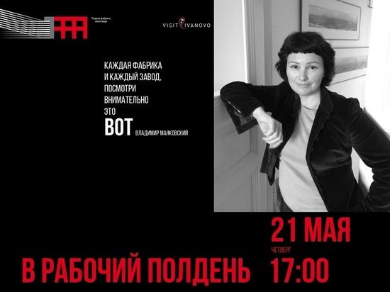 На ближайшей встрече «Рабочего полудня» от «Первой фабрики авангарда» гостей фестиваля будет ждать Марина Ширская