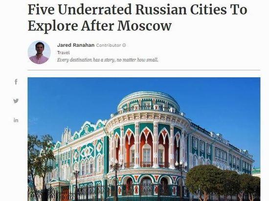 Forbes назвал Екатеринбург в числе недооцененных городов России