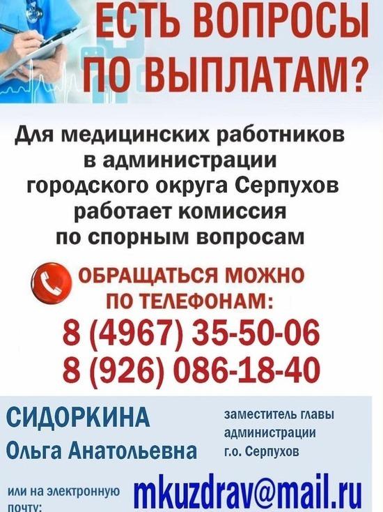 В Серпухове создали комиссию по вопросам выплат медикам
