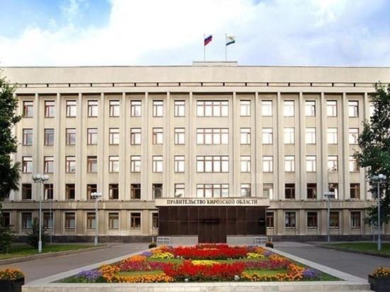 Кировская область получила из бюджета страны более 9 млрд рублей