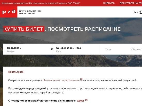 РЖД возобновляет продажи билетов ярославцам за 90 суток на все поезда дальнего следования