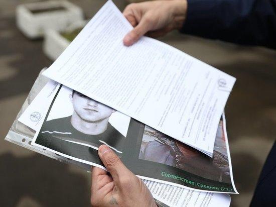 Паспортные данные нарушителей самоизоляции оказались в открытом доступе
