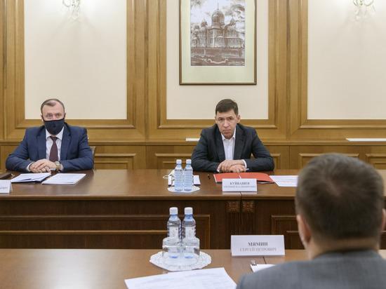 Куйвашев начал обсуждение снятия ограничительных мер
