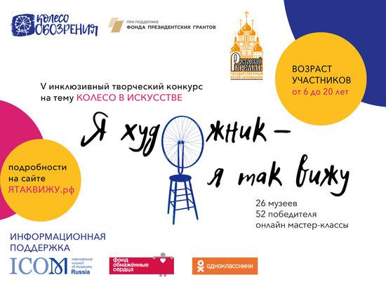 Музей «Ростовский кремль» стал участником всероссийского конкурса для детей с особенностями развития