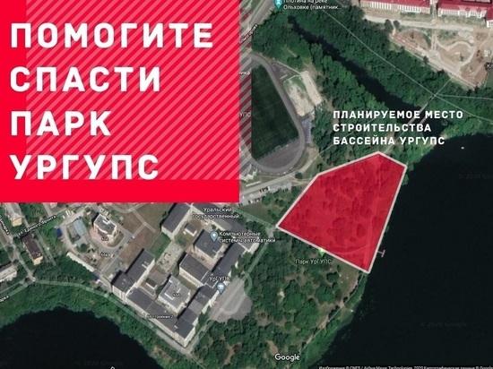 Варламов осудил мэрию в ситуации с УрГУПС, мэрия говорит, что не обвиняла горожан в «эко-экстремизме»