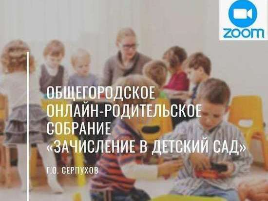 Родителей дошкольников Серпухова пригласили на конференцию