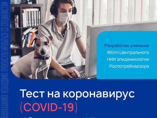 Рязанцы могут сдать тест на коронавирус в лаборатории на базе НИИ Роспотребнадзора
