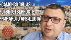 Доктор из Израиля назвал лучший способ борьбы с коронавирусом