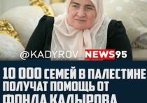 Фонд Кадырова накормит нуждающихся палестинцев