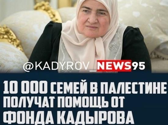 Фонд Кадырова накормит нуждающихся палистинцев