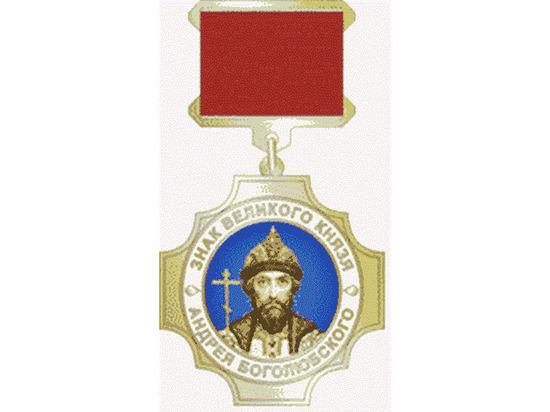 Сотрудника ВСМЗ наградили «Знаком великого князя Андрея Боголюбского»