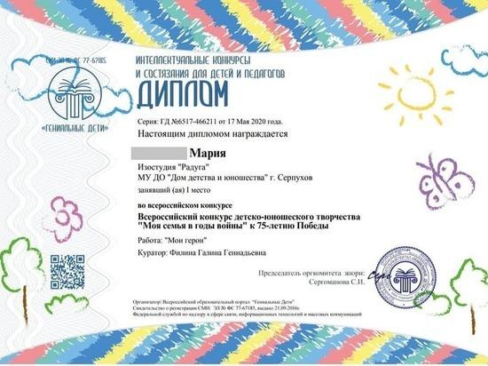 Юная серпуховичка победила во Всероссийском конкурсе