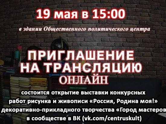 В Марий Эл откроются выставки ко Дню славянской письменности