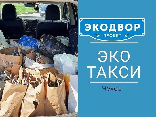 По Чехову начало ездить экотакси