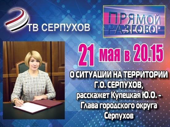 """Юлия Купецкая станет гостем программы """"Прямой разговор"""""""