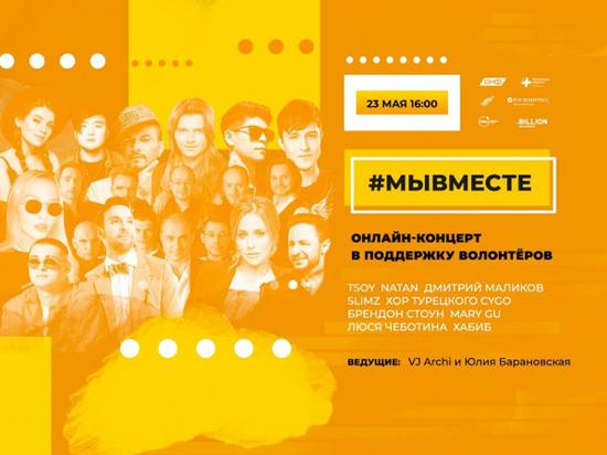 В поддержку волонтеров акции #МыВместе проведут онлайн-концерт