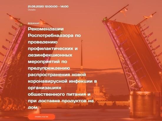 Рестораторам Петербурга расскажут, как правильно доставлять еду во время пандемии