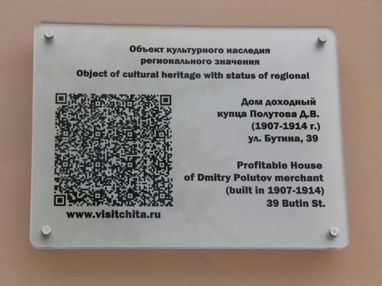 Аншлаг с QR-кодом появился на историческом здании в Чите