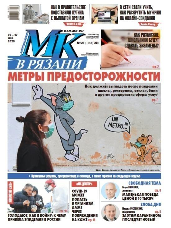Свежий выпуск газеты «МК в Рязани» доступен в электронном виде