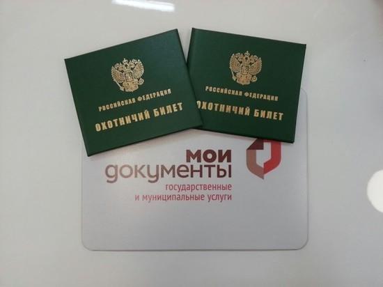 В Ярославле разъяснили порядок выдачи охотбилетов