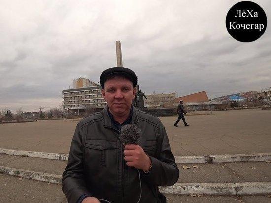 Забайкальского блогера Кочегара заподозрили в призывах к беспорядкам