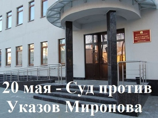 Ярославский «яблочник» подал в суд на губернатора Миронова