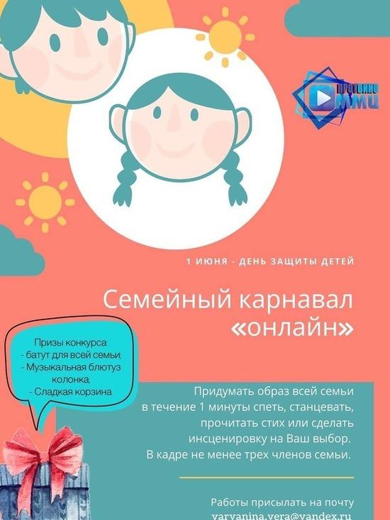 Семьи Протвино пригласили на карнавал