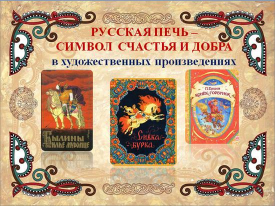 День русской печи: символ счастья и добра в художественной литературе