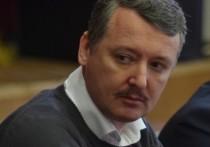 Игорь Стрелков взял на себя