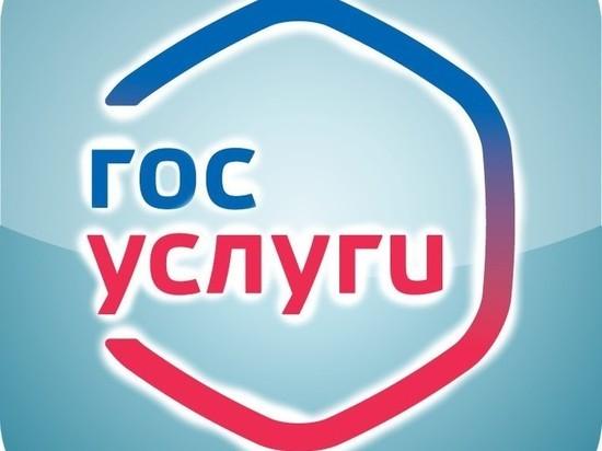 Ярославцам предложили «зайти» на госуслуги вместо похода в банк