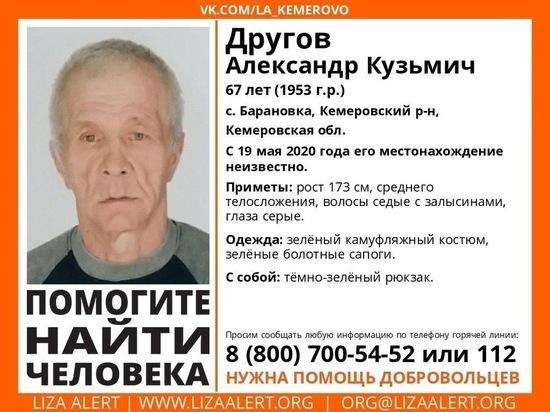 Пенсионер в камуфляжном костюме пропал без вести в Кузбассе