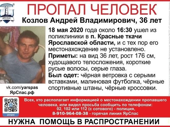В Ярославской области пропал пациент больницы