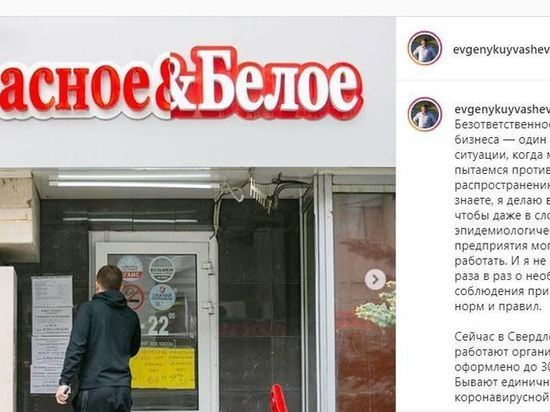 Куйвашев заявил, что регион «переживет» без «Красного и Белого»