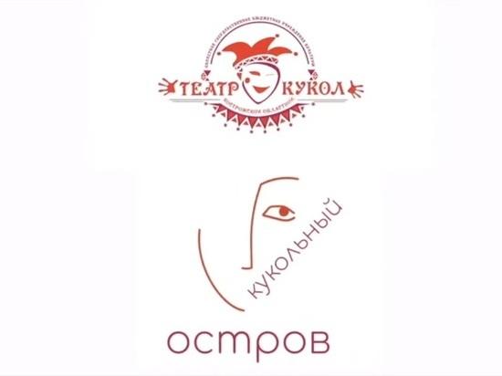 Костромичам предлагают стать членами народного жюри в фестивале «Кукольный остров»
