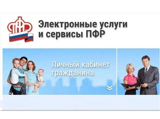 Личный кабинет пенсионного фонда ярославля минимальная пенсия петербурга