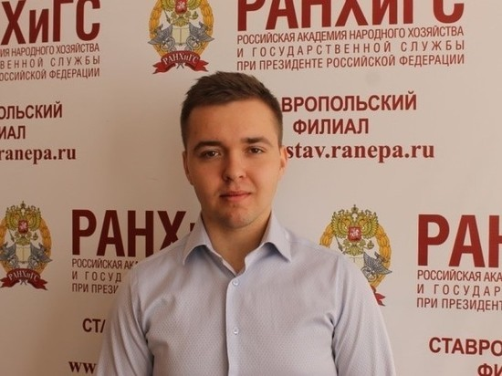 Студент Ставропольского филиала РАНХиГС - лауреат Всероссийского конкурса
