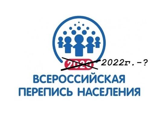 Росстат просит перенести основной этап Всероссийской переписи населения на 2021 год
