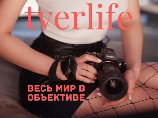 """""""Тверьлайф"""" выпустит журнал о фотографах и фотографиях"""